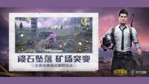 PUBG MOBILE LITE 0.21.0 Chinese Version Update new features leaked